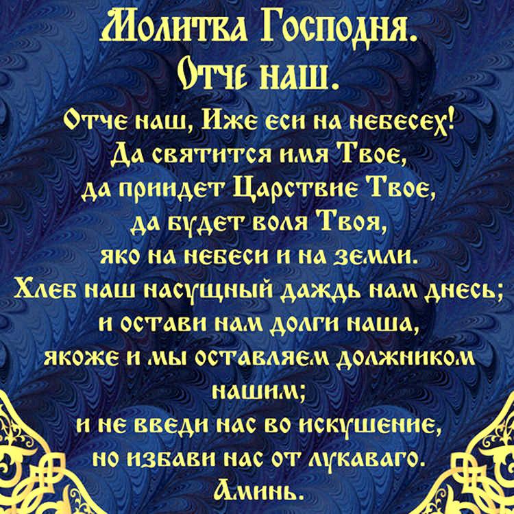 Отче наш молитва на русском картинка на телефон